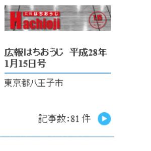 hachiouji_280115