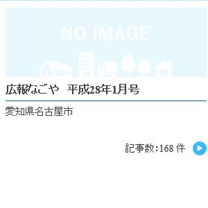 nagoya_2801