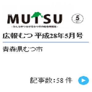 mutsu_2805