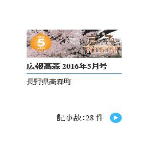 takamori_201605