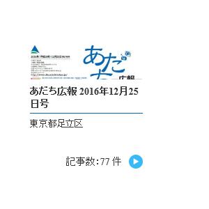adachi_20161225