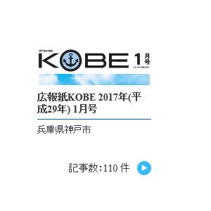 kobe_201701