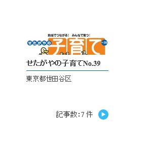 setagaya_no39