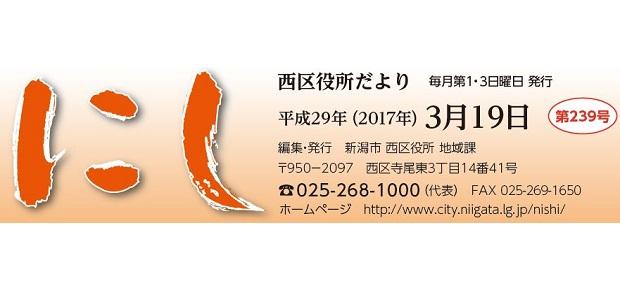 西区役所だより「にし」 (平成29年3月19日)