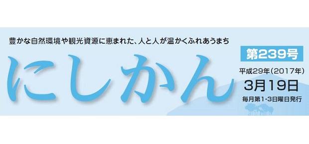 西蒲区役所だより「にしかん」 (平成29年3月19日)