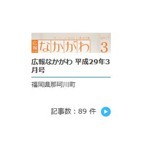 nakagawa2903