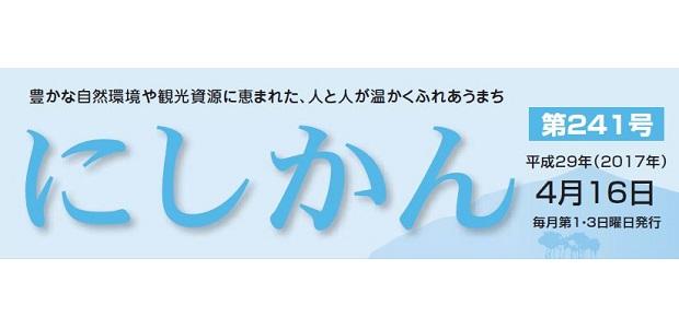 西蒲区役所だより「にしかん」 (平成29年4月16日)