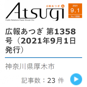 広報あつぎ 2021年9月1日発行号